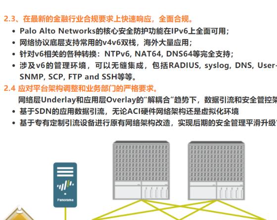 金融公司网络监控案例 | Solarwinds